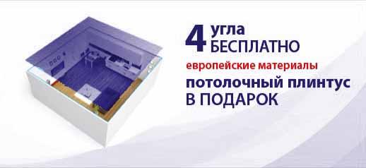 Акция натяжные потолки подарок бесплатно